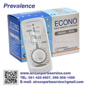 รีโมทแอร์แบบมีสาย Prevalence รุ่น ECONO RT03