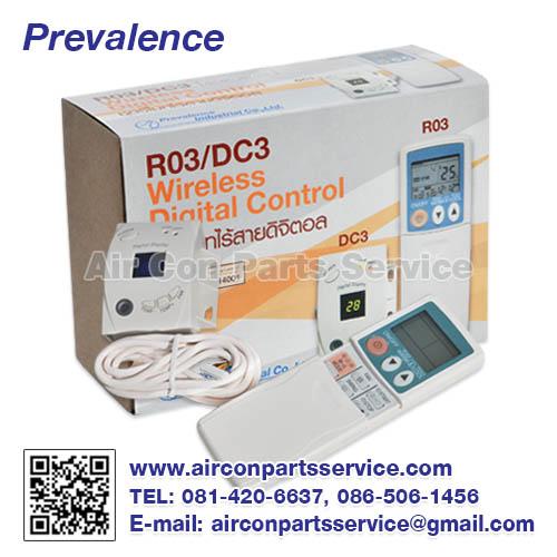 รีโมทแอร์แบบไร้สาย Prevalence รุ่น R03/DC3
