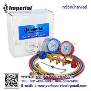 เกจ์วัดน้ำยาแอร์ Imperial รุ่น 436-CKP