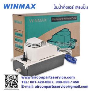 ปั๊มน้ำทิ้งแอร์ WINMAX รุ่น PE-61226B