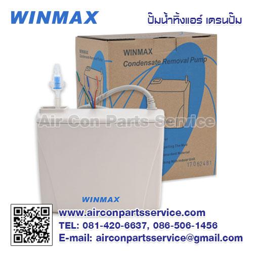 ปั๊มน้ำทิ้งแอร์ WINMAX รุ่น PF-30225B