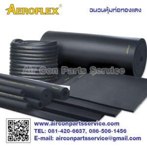 ฉนวนหุ้มท่อทองแดง AEROFLEX