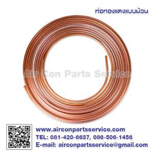 ท่อทองแดงแบบม้วน