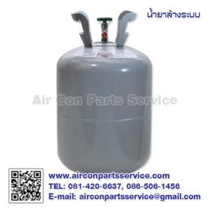 น้ำยาล้างระบบ F-9000