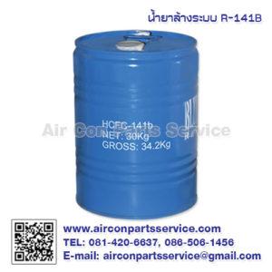 น้ำยาล้างระบบ R-141B