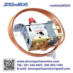 โลเพรสเชอร์ SAGINOMIYA รุ่น ETB-A301