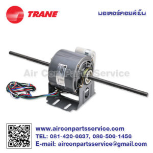 มอเตอร์คอยล์เย็น TRANE รุ่น 024-0384