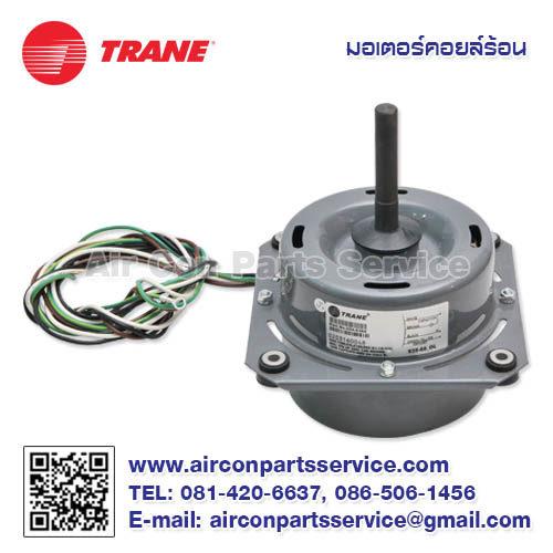 มอเตอร์คอยล์ร้อน TRANE รุ่น 024-0394
