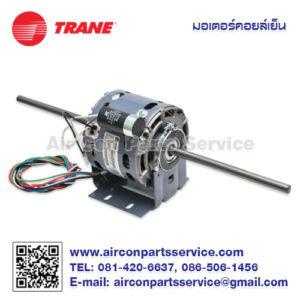 มอเตอร์คอยล์เย็น TRANE รุ่น 024-0402