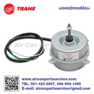 มอเตอร์คอยล์ร้อน TRANE รุ่น 024-0465