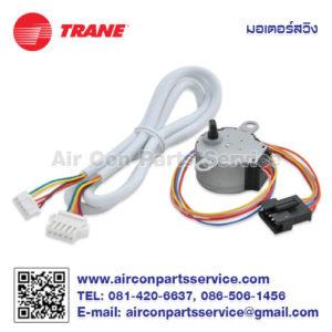 มอเตอร์สวิงแอร์ TRANE รุ่น 024-0526+024-1206