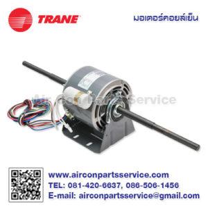 มอเตอร์คอยล์เย็น TRANE รุ่น 024-0610