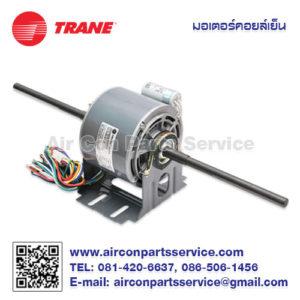 มอเตอร์คอยล์เย็น TRANE รุ่น 024-1018-001