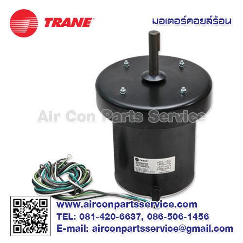มอเตอร์คอยล์ร้อน TRANE รุ่น 024-1071