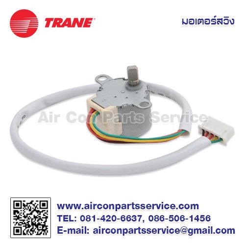 มอเตอร์สวิงแอร์ TRANE รุ่น 1170020011