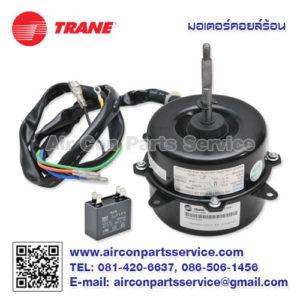 มอเตอร์คอยล์ร้อน TRANE รุ่น 1170040059