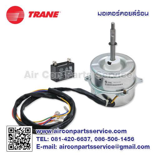 มอเตอร์คอยล์ร้อน TRANE รุ่น 1170040105