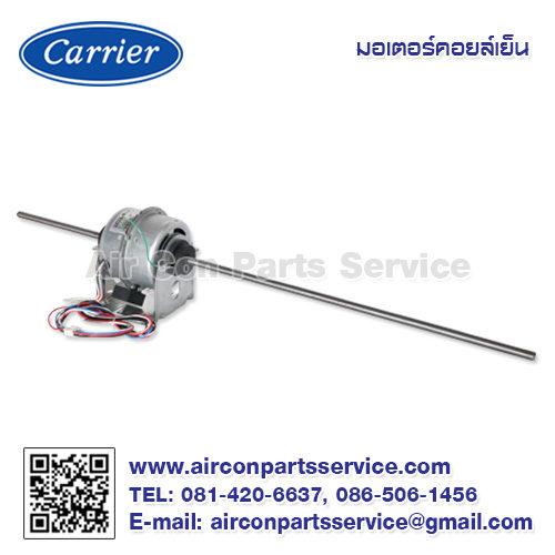 มอเตอร์คอยล์เย็น Carrier รุ่น 1601-100-008