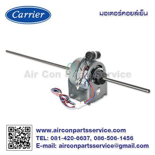 มอเตอร์คอยล์เย็น Carrier รุ่น 1601-100-919