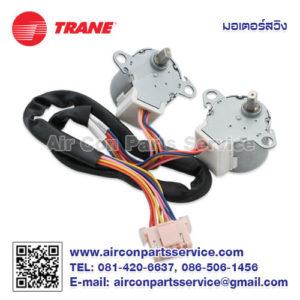 มอเตอร์สวิงแอร์ TRANE รุ่น 202400200004