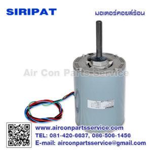 มอเตอร์คอยล์ร้อน SIRIPAT รุ่น 3CB1-1TA-PNG