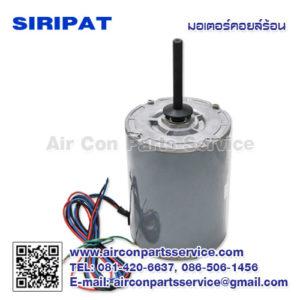 มอเตอร์คอยล์ร้อน SIRIPAT รุ่น 3CB1-1TA-SE