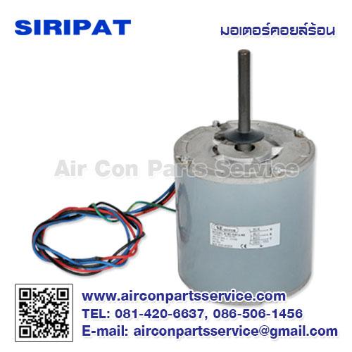 มอเตอร์คอยล์ร้อน SIRIPAT รุ่น 3CB1-3/4TA-SE