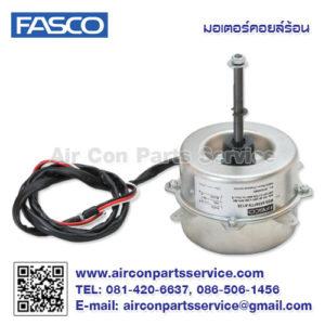 มอเตอร์คอยล์ร้อน FASCO รุ่น 6856FTS-A13S