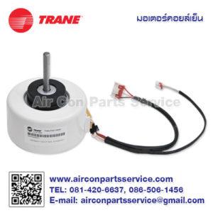 มอเตอร์คอยล์เย็น TRANE รุ่น 70-MOT00064