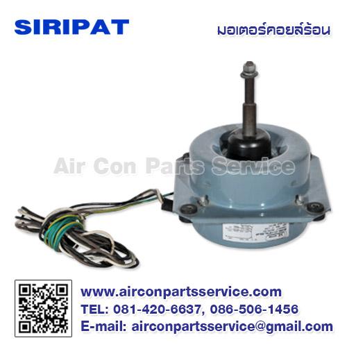 มอเตอร์คอยล์ร้อน SIRIPAT รุ่น C1-1/6TAL-SE-4P