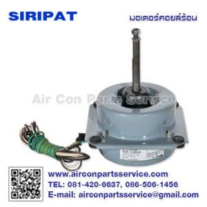 มอเตอร์คอยล์ร้อน SIRIPAT รุ่น C1-1/8TA-SE (เกลียวบน)