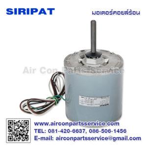 มอเตอร์คอยล์ร้อน SIRIPAT รุ่น CB1-1/2TA-PNG