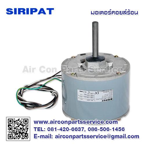 มอเตอร์คอยล์ร้อน SIRIPAT รุ่น CB1-1/3TA-PNG