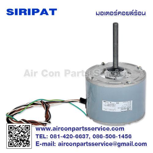 มอเตอร์คอยล์ร้อน SIRIPAT รุ่น CB1-1/4TA-SE