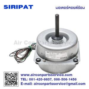 มอเตอร์คอยล์ร้อน SIRIPAT รุ่น CB1-1/5TA-PNG
