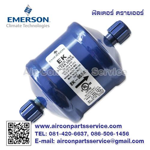 ฟิลเตอร์ ดรายเออร์ EMERSON รุ่น EK-053S
