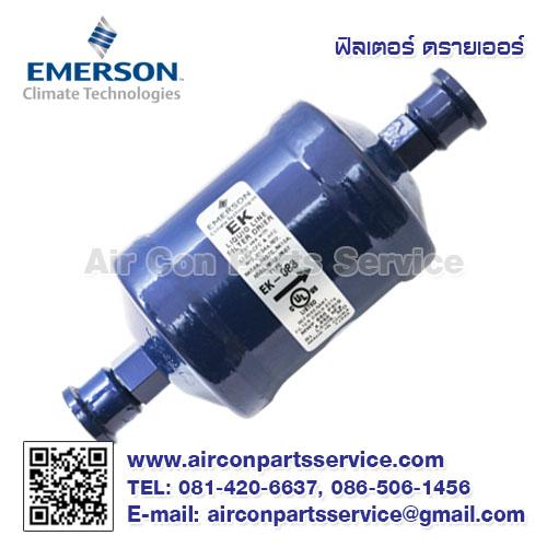 ฟิลเตอร์ ดรายเออร์ EMERSON รุ่น EK-083
