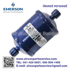 ฟิลเตอร์ ดรายเออร์ EMERSON รุ่น EK-083S