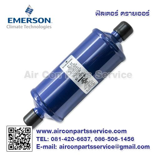 ฟิลเตอร์ ดรายเออร์ EMERSON รุ่น EK-307S
