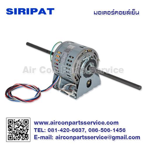 มอเตอร์คอยล์เย็น SIRIPAT รุ่น F2-1/6TB-PNG