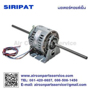 มอเตอร์คอยล์เย็น SIRIPAT รุ่น F2-1/8TA-PNG