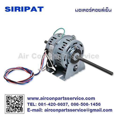มอเตอร์คอยล์เย็น SIRIPAT รุ่น F3-1/10PE-PNG