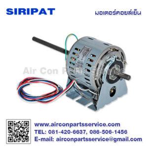 มอเตอร์คอยล์เย็น SIRIPAT รุ่น F3-1/10PEL-SE