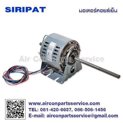 มอเตอร์คอยล์เย็น SIRIPAT รุ่น F3-1/15PE-SE