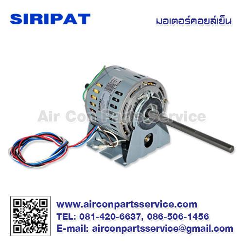 มอเตอร์คอยล์เย็น SIRIPAT รุ่น F3-1/8PE-PNG