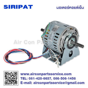 มอเตอร์คอยล์เย็น SIRIPAT รุ่น F4-1/6TB-SE