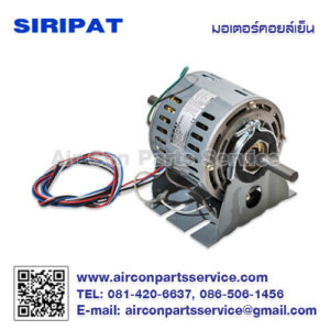 มอเตอร์คอยล์เย็น SIRIPAT รุ่น F4-1/8TB-PNG