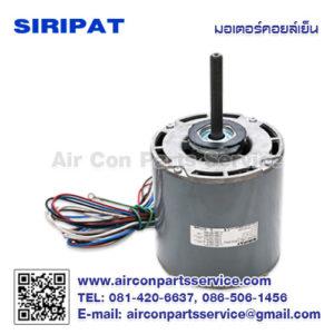 มอเตอร์คอยล์เย็น SIRIPAT รุ่น FB1-1/2TA-PNG