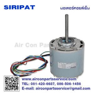 มอเตอร์คอยล์เย็น SIRIPAT รุ่น FB1-1/3TA-PNG