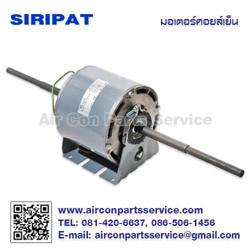 มอเตอร์คอยล์เย็น SIRIPAT รุ่น FB2-1/2TA-SE
